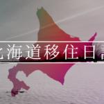 北海道移住日記