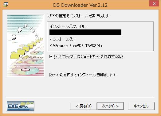 DSダウンローダー4