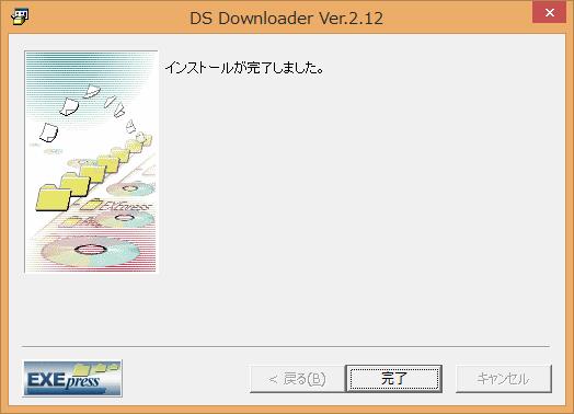 DSダウンローダー5