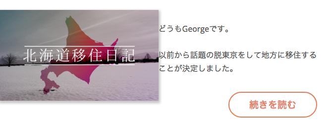 f:id:george-gogo:20151218232027p:plain