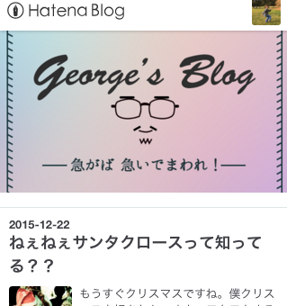 f:id:george-gogo:20151223160230p:plain