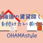 北海道の賃貸