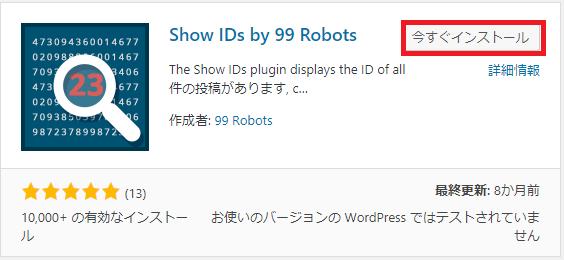 showids3