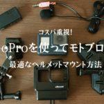 Goproを使ってモトブログを始めるために集めたもの