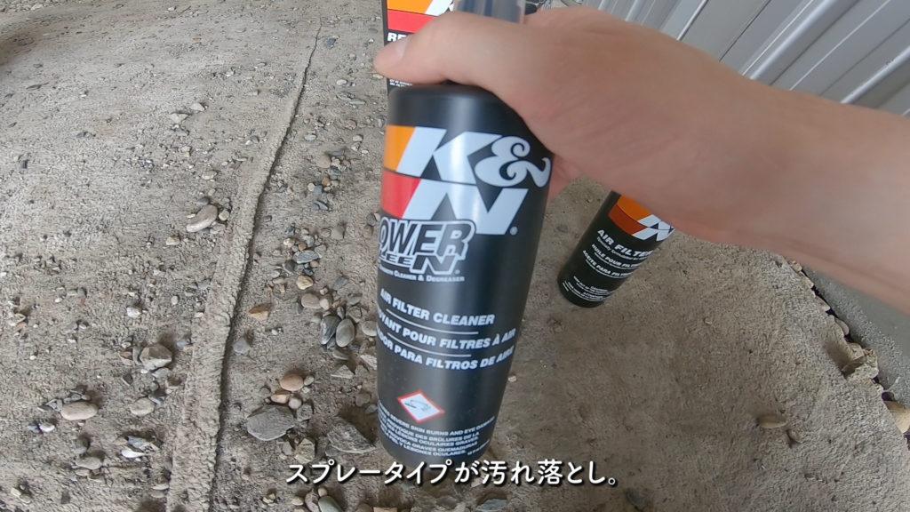 K&Nクリーニングキット