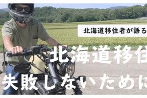 北海道移住を失敗しないために。