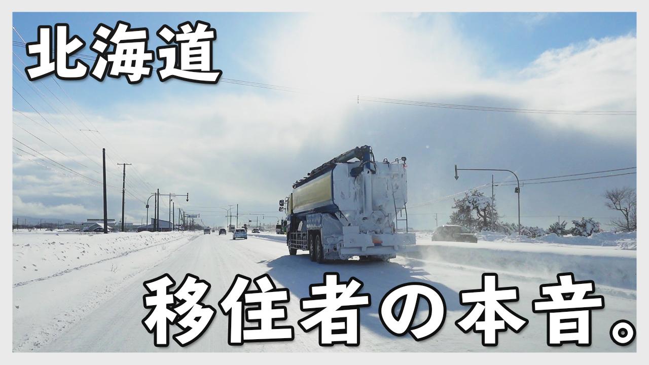 北海道のがっかりしたところ