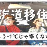 北海道移住した夫婦