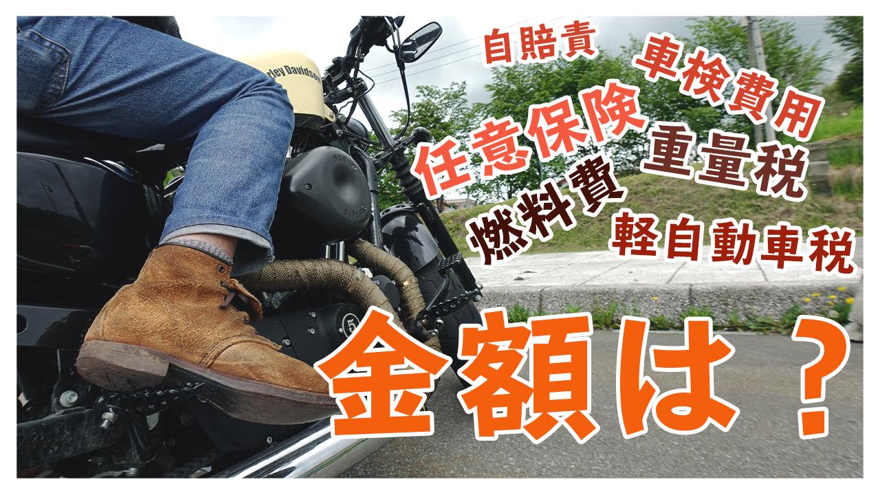 大型バイクの維持費は高い