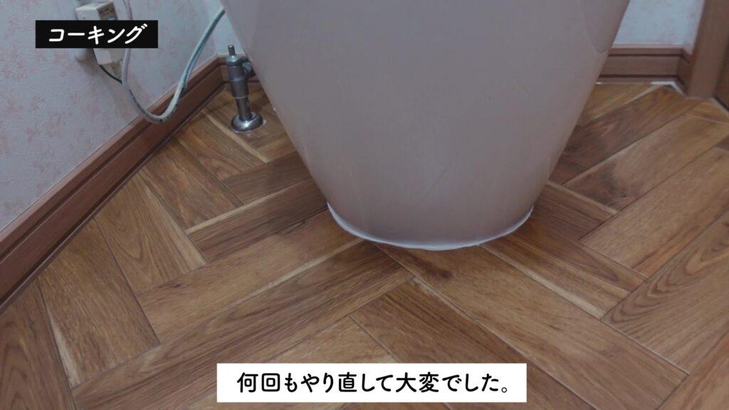 トイレのコーキング