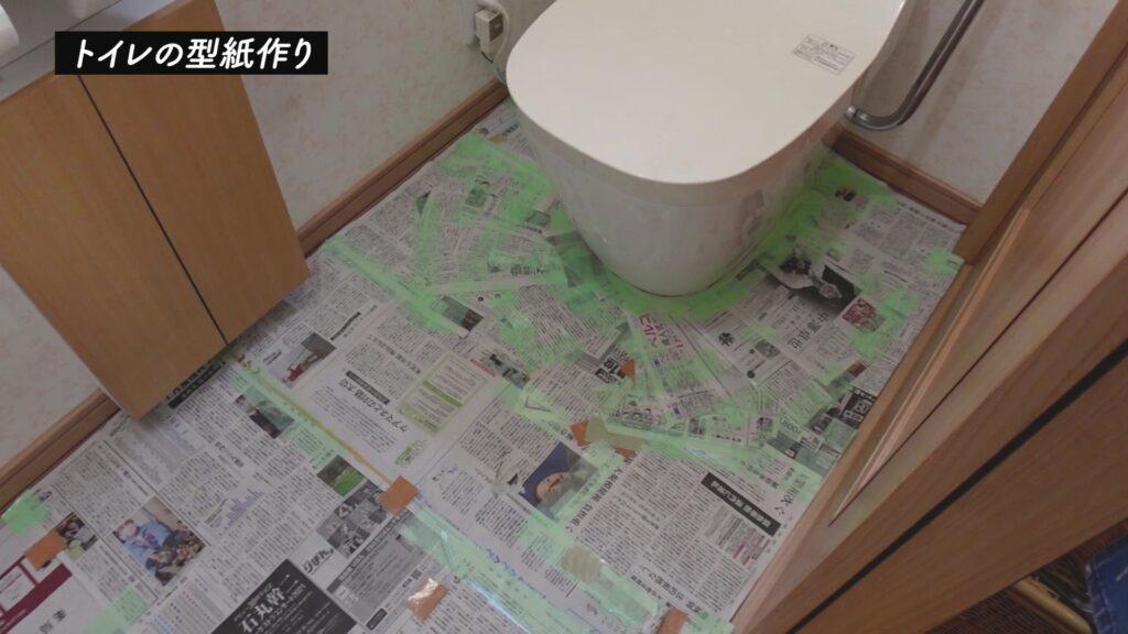 トイレの床の型紙