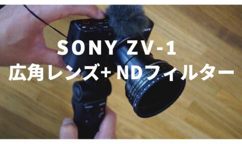 ZV-1に広角レンズとNDフィルター