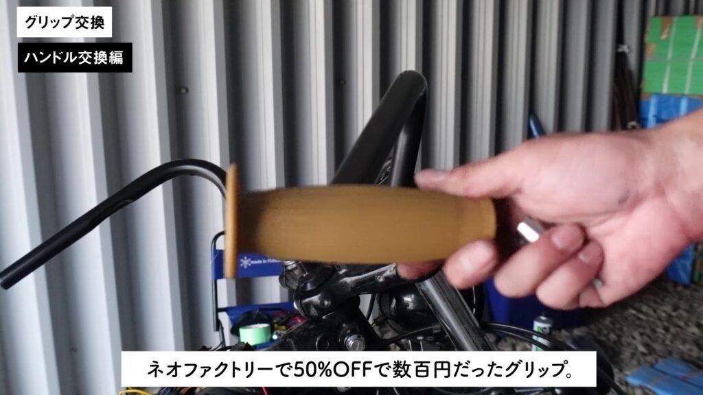 ネオファクトリーの樽型ラバーグリップ