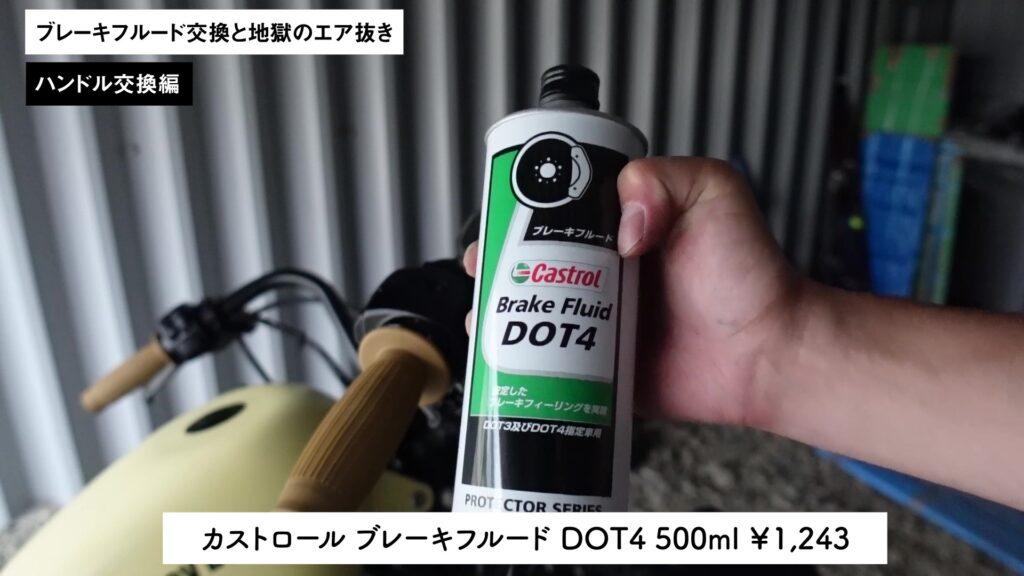 カストロール DOT4