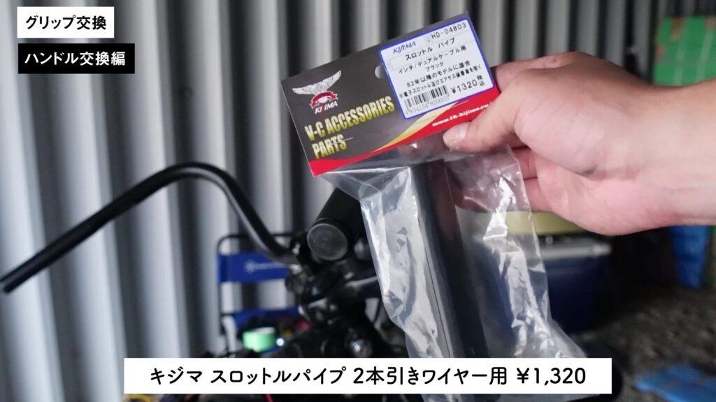 キジマ(kijima) スロットルパイプ インチ/2本引きワイヤー