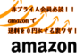【2018年版】amazonの送料を無料にするお得な裏ワザを徹底解説