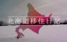 東京から北海道へ車と一緒に船で行く!三井商船フェリー「さんふらわあ」の旅
